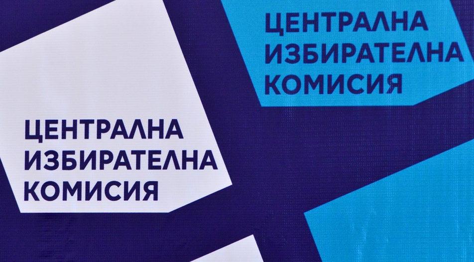 Междинните резултати на Централната избирателна комисия, при обработени 42.47 на