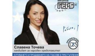Новата политическа звезда на ГЕРБ във Варна – Славена Точева,