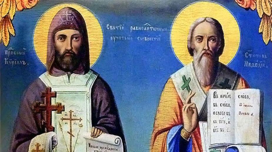 На 11 май църквата почита светите братя Кирил и Методий