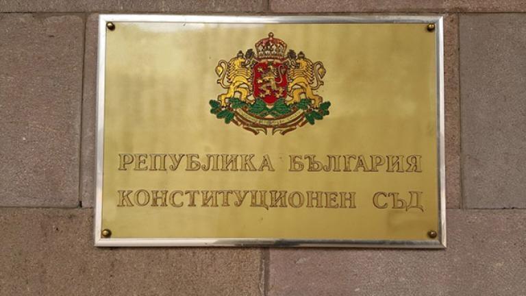 Конституционният съд обяви за противоречащи на Конституцията промените в Закона