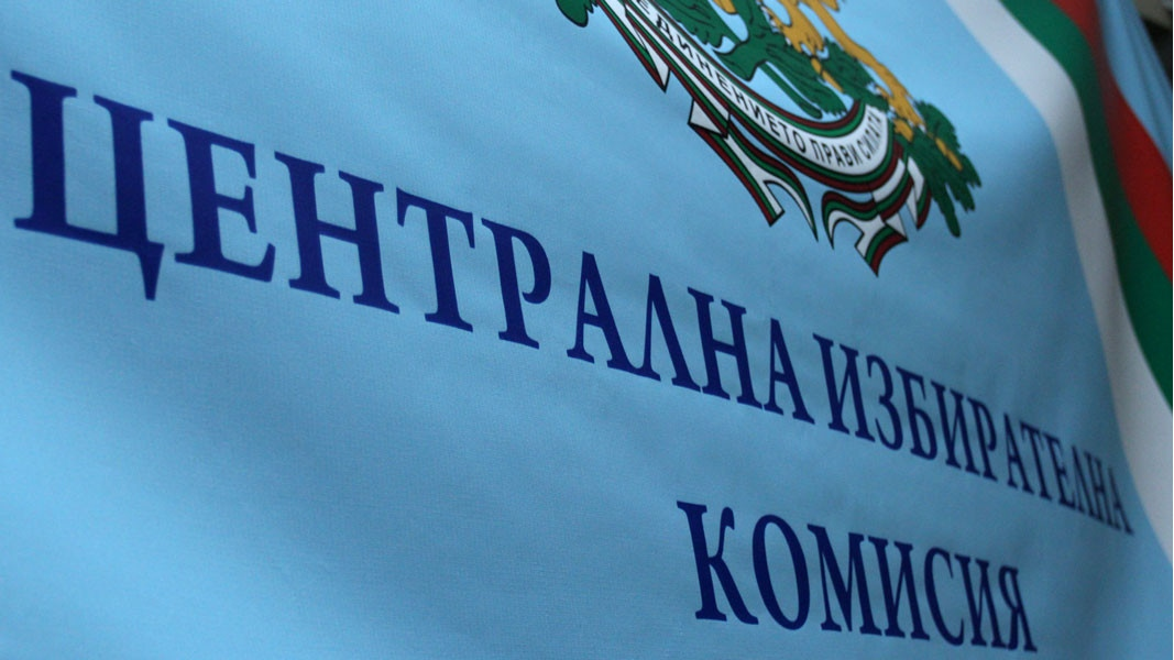 """Новата Централна избирателна комисия (ЦИК) очаква данни от """"Информационно обслужване"""""""