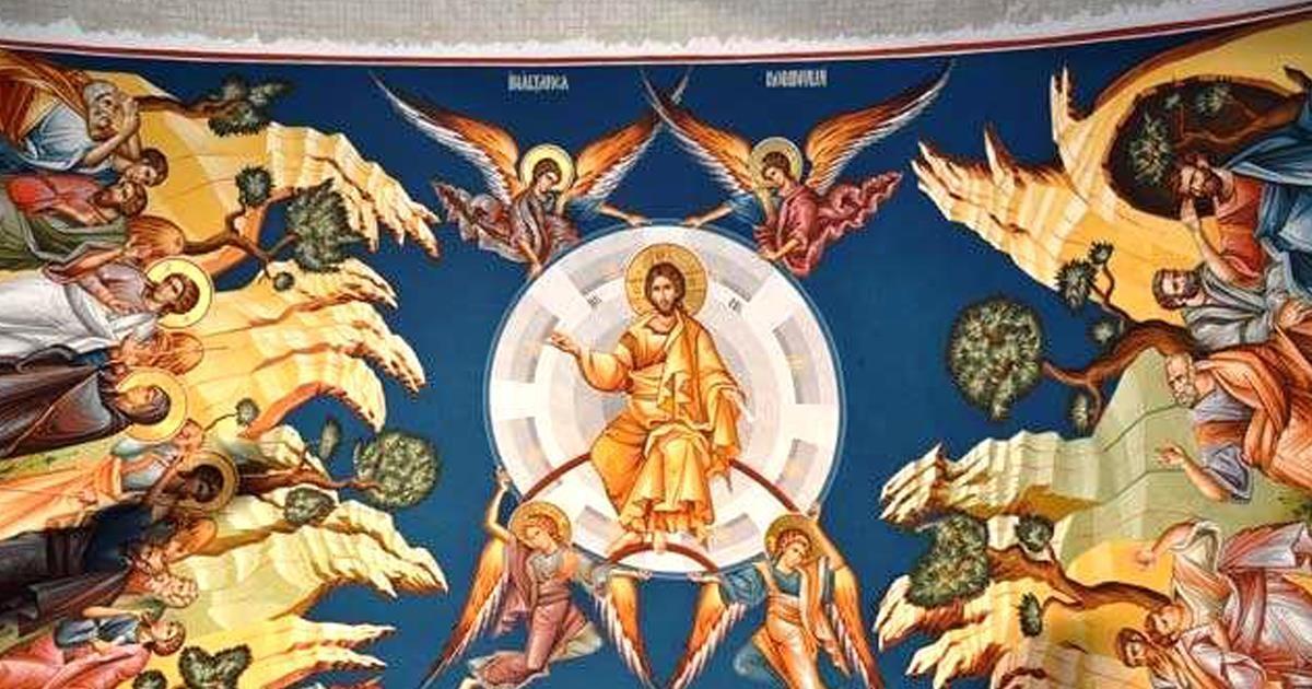 Българската православна църква почита днес църковния празник Възнесение Господне, наричан