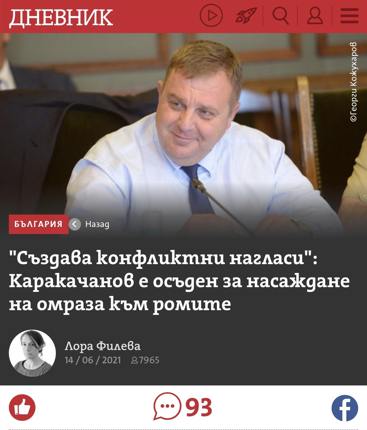 Председателят на ВМРО Красимир Каракачанов не е осъден за насаждане