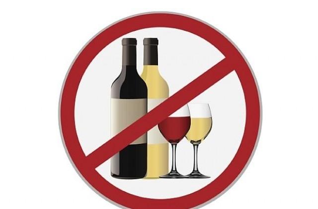 Световната здравна организация предлага забрана за алкохол при жени в