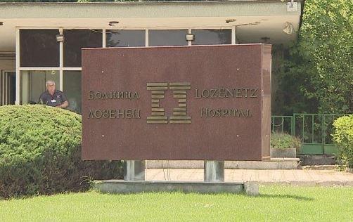 """Търговският регистър вписа новото ръководство на болница """"Лозенец"""". От днес"""