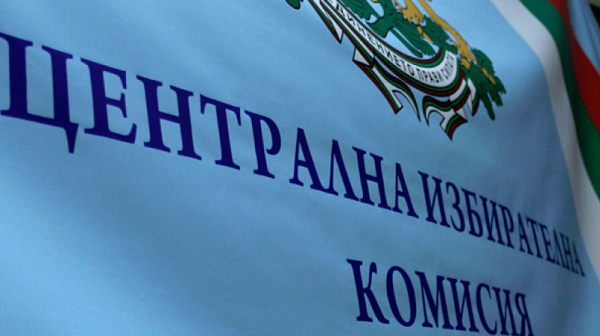 Централната избирателна комисия подписа договор на стойност 4 милиона и