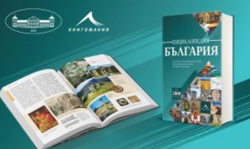 """Първата по рода си енциклопедия """"България"""" ще бъде представена на"""