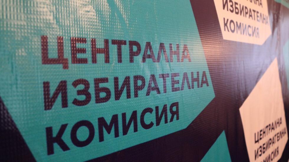Централната избирателна комисия е насрочила консултации с представителите на парламентарно