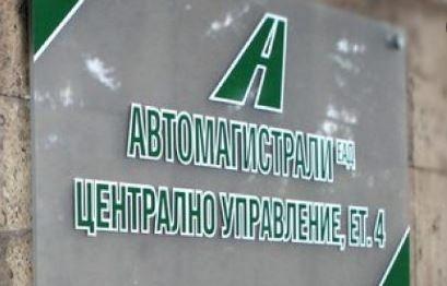 """Софийският градски съд еспрял вписването на ново ръководствона държавнатафирма """"Автомагистрали""""ЕАД,съобщава."""