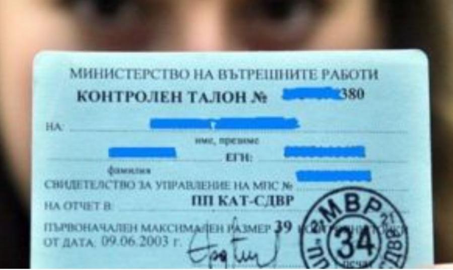 """Да бъдат въведени електронни трудови книжки предлагат депутати от """"Изправи"""