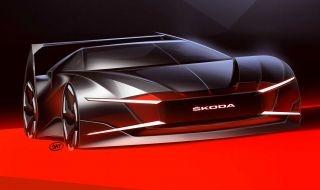 Skoda представи няколко илюстрации на суперавтомобил с агресивен дизайн и