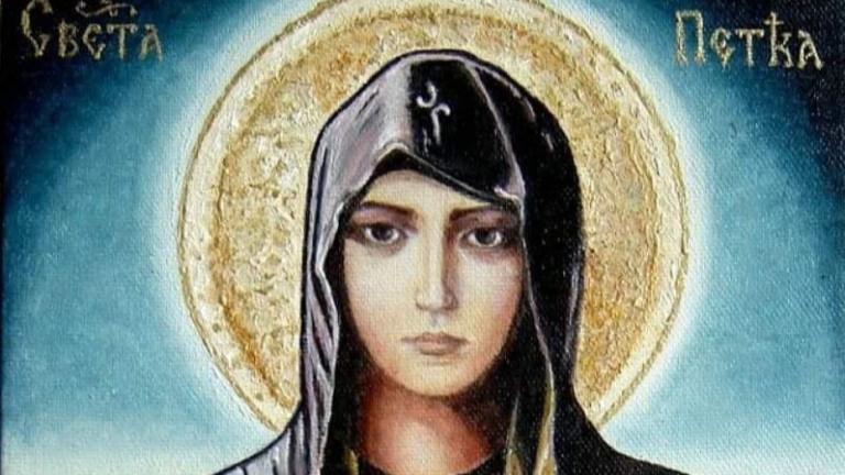 На 14 октомври почитаме Света Петка - една от най-тачените
