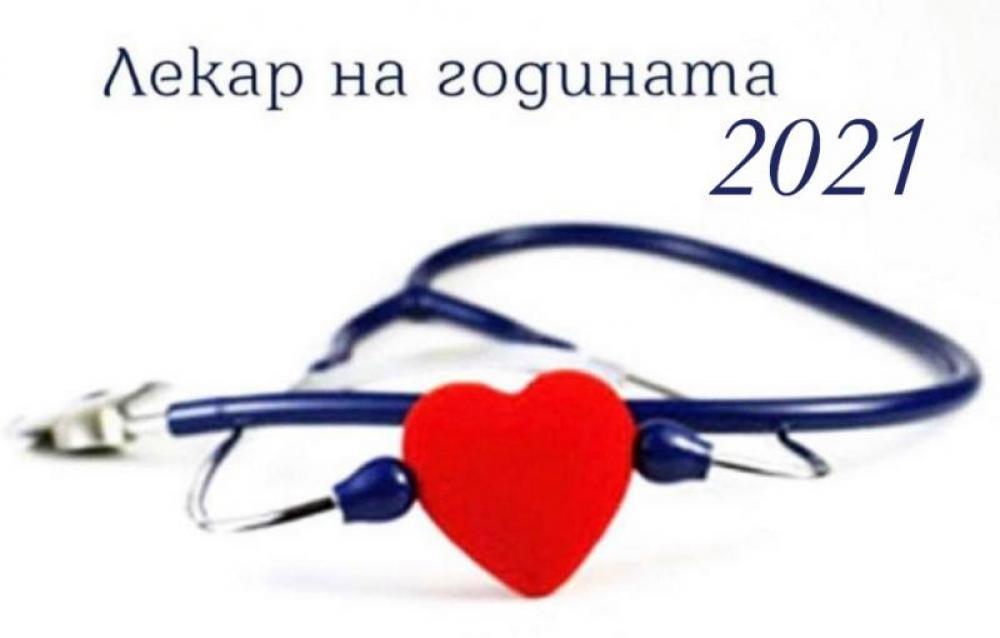 """Доц. д-р Ангел Кунчев е """"Лекар на годината 2021"""", обявиха"""